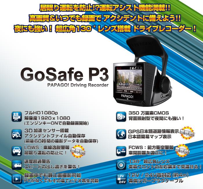 product_p3_image02.jpg