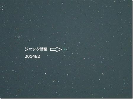 ジャック彗星矢名入[2]_R