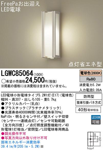 LGWC85064.jpg