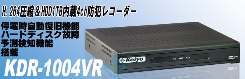 kdr-1004vr_1.jpg