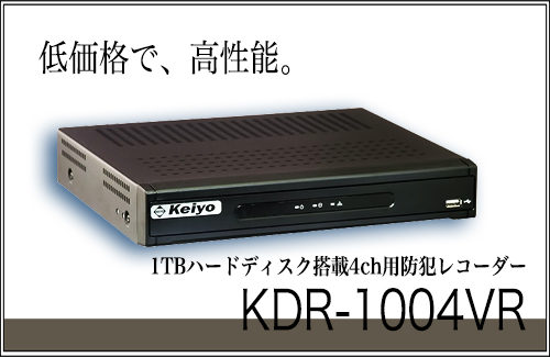 kdr-1004vr_topimage.jpg