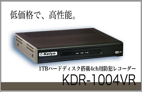kdr-1004vr_topimage.jpg