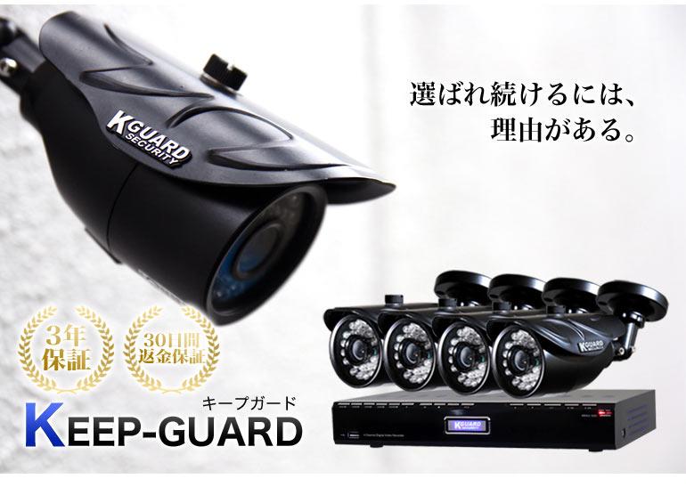 kguard-4c-set.jpg