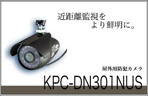 kpc-dn301nus_topimage.jpg