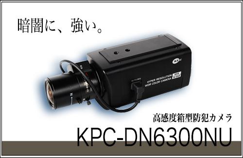 kpc-dn6300nu-topimage.jpg