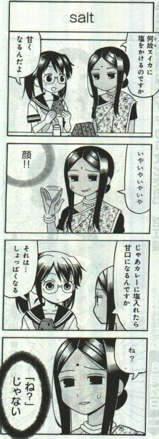 沼江蛙ゲキカラ文化交流 (1)