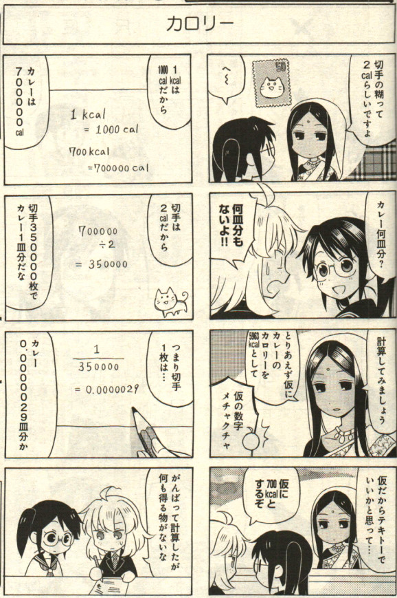 沼江蛙ゲキカラ文化交流 (4)