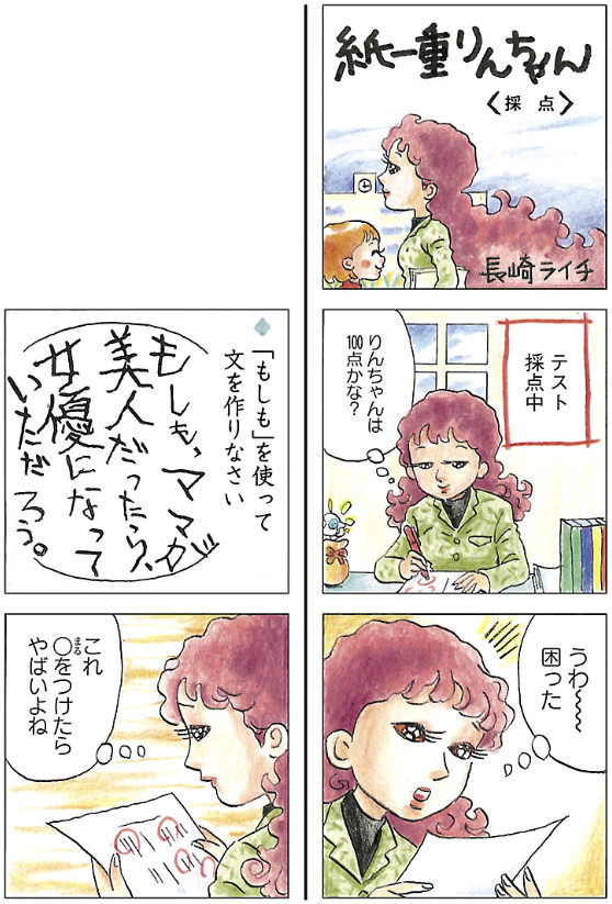 紙一重りんちゃん (1)