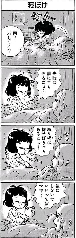 紙一重りんちゃん (2)