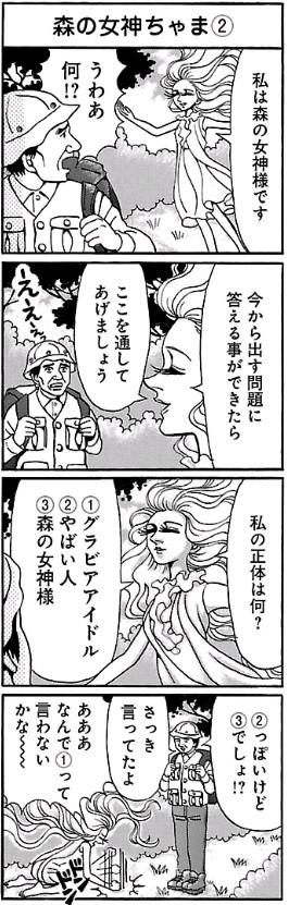 森の女神ちゃま (1)