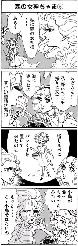 森の女神ちゃま (2)