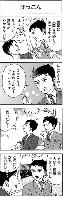そそうえくん (1)