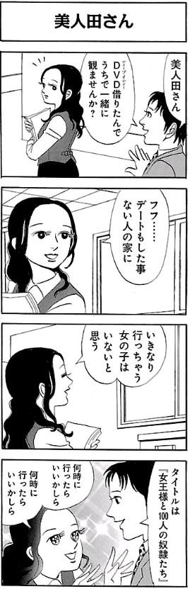 そそうえくん (4)
