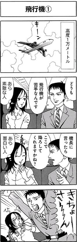 そそうえくん (2)