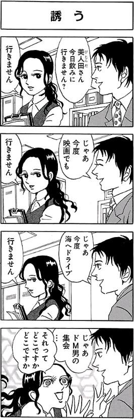 そそうえくん (3)