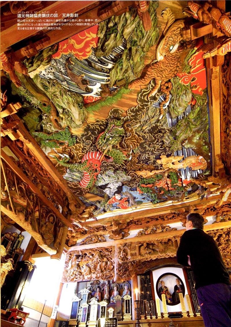 西福寺開運堂