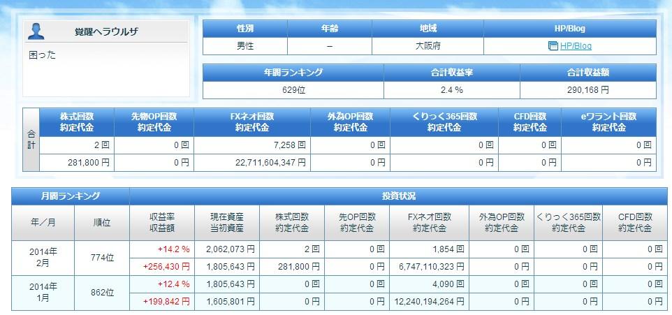 2014-2-17_20-52-32_No-00.jpg