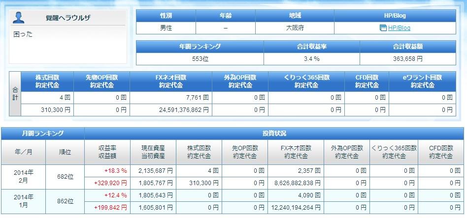 2014-2-20_10-21-13_No-00.jpg