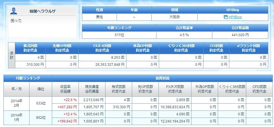 2014-2-23_10-6-14_No-00.jpg