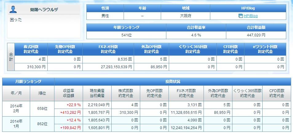 2014-2-25_12-23-7_No-00.jpg
