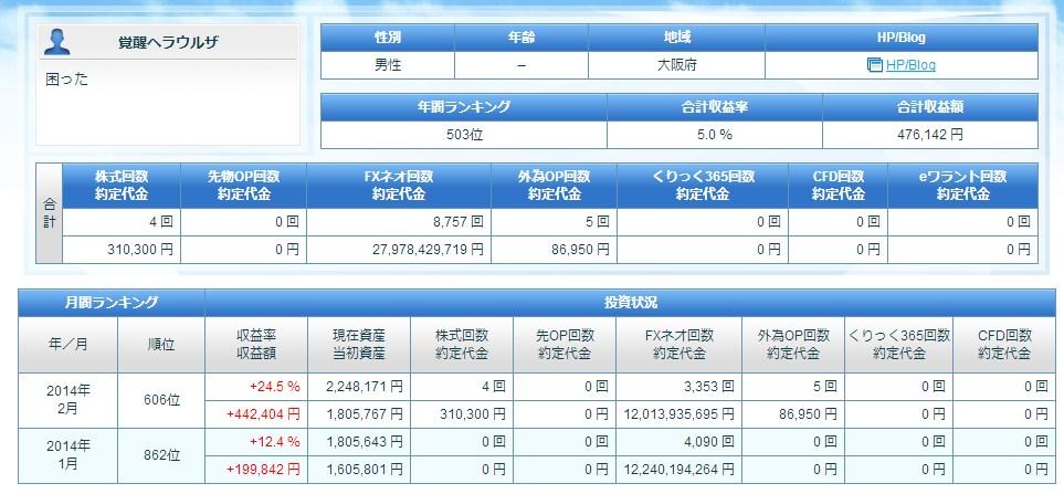 2014-2-26_18-29-34_No-00.jpg