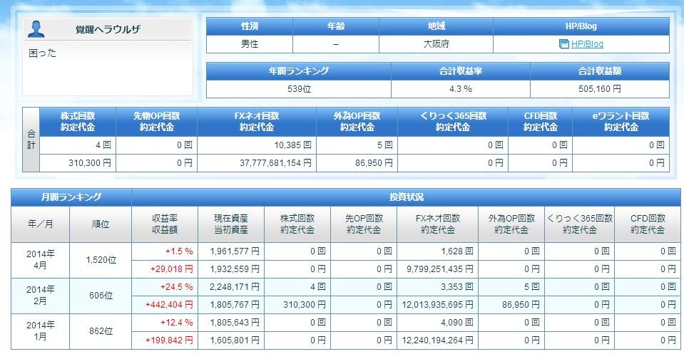 2014-4-16_10-19-1_No-00.jpg