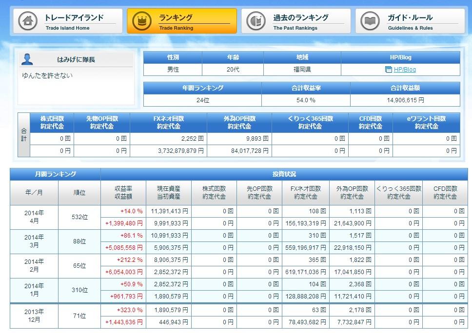 2014-4-19_11-7-45_No-00.jpg