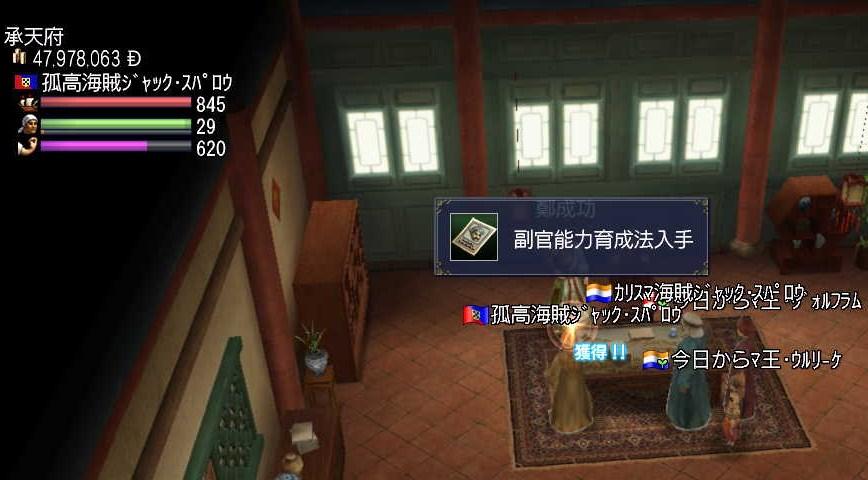 大航海時代オンラインゲーム 001