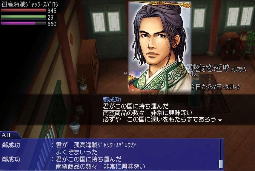 大航海時代オンラインゲーム 002