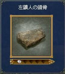 安平書庫地図~左鎮人の頭骨