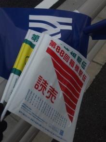 走りつづける RUN ニャー-駅伝2