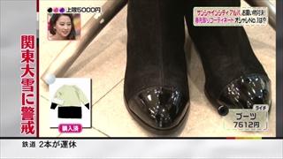 舞川あいく、ライチ、ブーツ