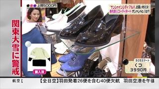 舞川あいく、ラグラスマート、靴