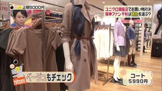 3color-fashion-20140228-040.jpg