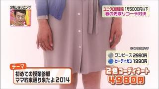 3color-fashion-20140228-067.jpg