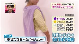 3color-fashion-20140228-074.jpg