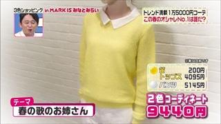 3color-fashion-20140314-082.jpg