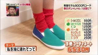 3color-fashion-20140321-088.jpg