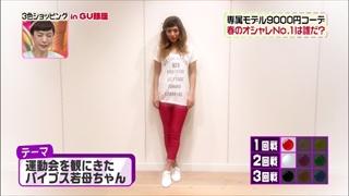 3color-fashion-20140321-094.jpg