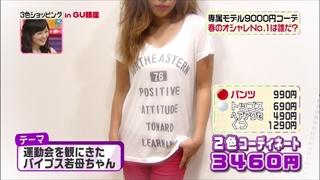 3color-fashion-20140321-096.jpg