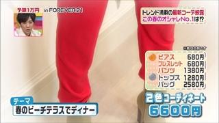 3color-fashion-20140328-070.jpg