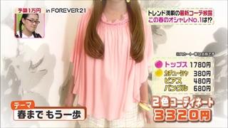 3color-fashion-20140328-075.jpg