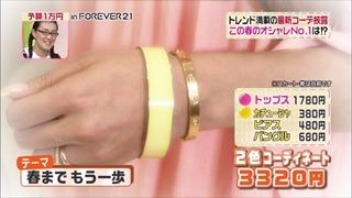 3color-fashion-20140328-076.jpg