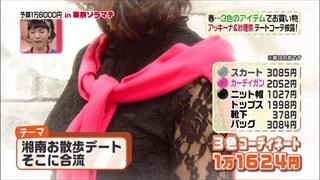 3color-fashion-20140418-080.jpg