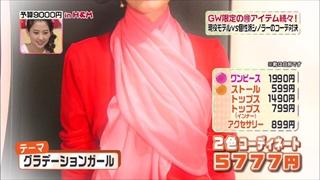3color-fashion-20140502-081.jpg