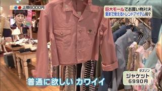 3color-fashion-20140509-026.jpg