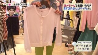 3color-fashion-20140509-059.jpg