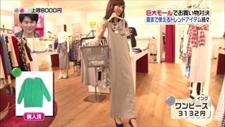 3color-fashion-20140509-061.jpg