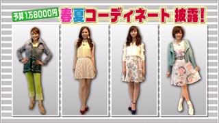 3color-fashion-20140509-079.jpg