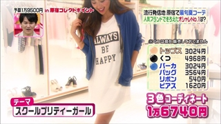 3color-fashion-20140516-077.jpg
